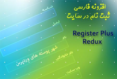افزونه ثبت نام وردپرس Register Plus Redux