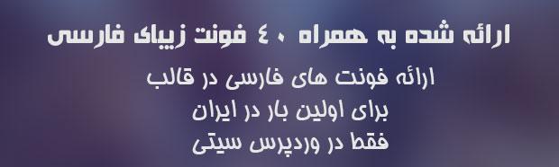 فونت فارسی وردپرس سیتی