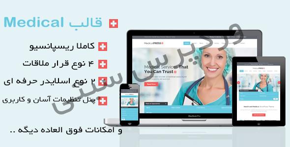 قالب حرفه ای پزشکی Medical