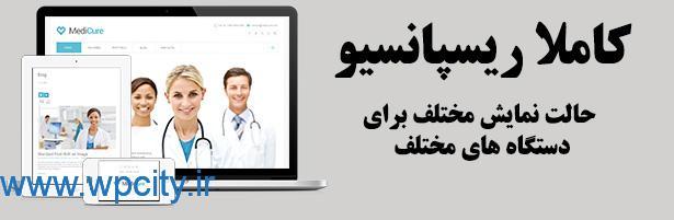قالب پزشکی MediCure