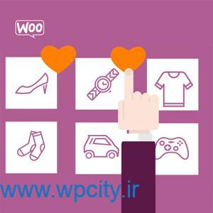 افزودن محصول به لیست مورد علاقه با YITH WooCommerce Wishlist