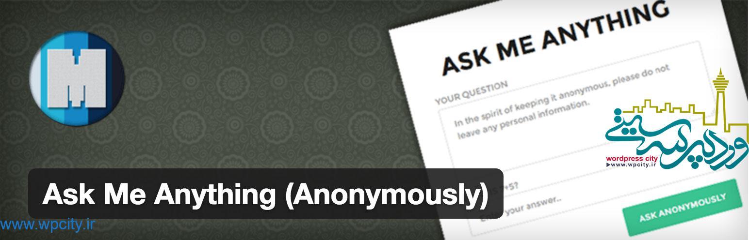 ارسال پرسش ناشناس