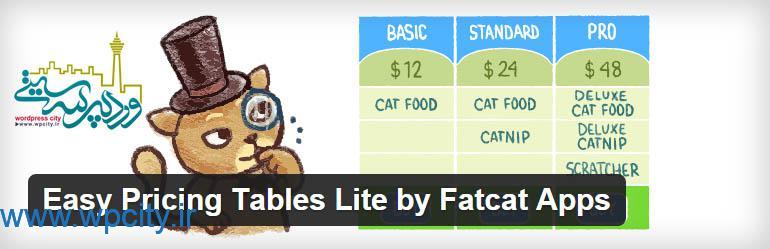 جدول قیمت در وردپرس