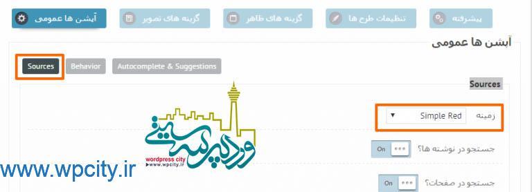 جستجو در وردپرس با Ajax Search Lite