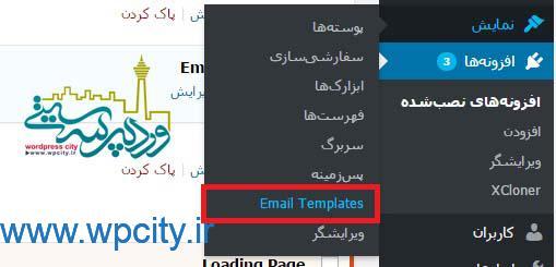 ارسال ایمیل در قالب های زیبا