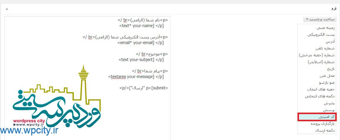 اضافه کردن کد امنیتی به فرم تماس ۷