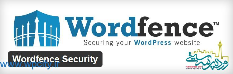 بسته امنیتی قوی در وردپرس با Wordfence Security1