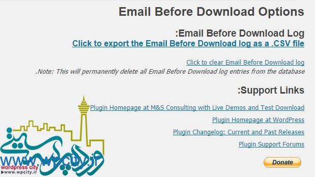 دریافت ایمیل قبل از دانلود