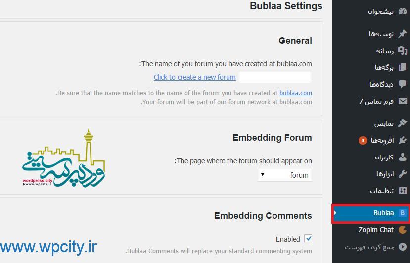 ساخت انجمن مجازی bublaa forum and comments2