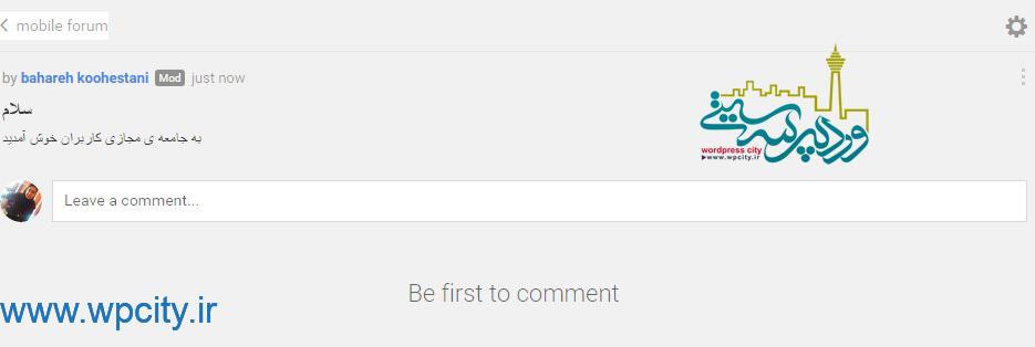 ساخت انجمن مجازی bublaa forum and comments9