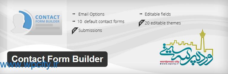 ساخت فرم تماس با Contact form builder1