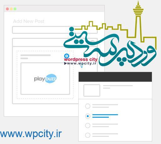 ساخت محتوای سفارشی و جذاب با playbuzz4