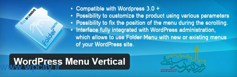 ساخت منوی عمودی WordPress Menu Vertical1