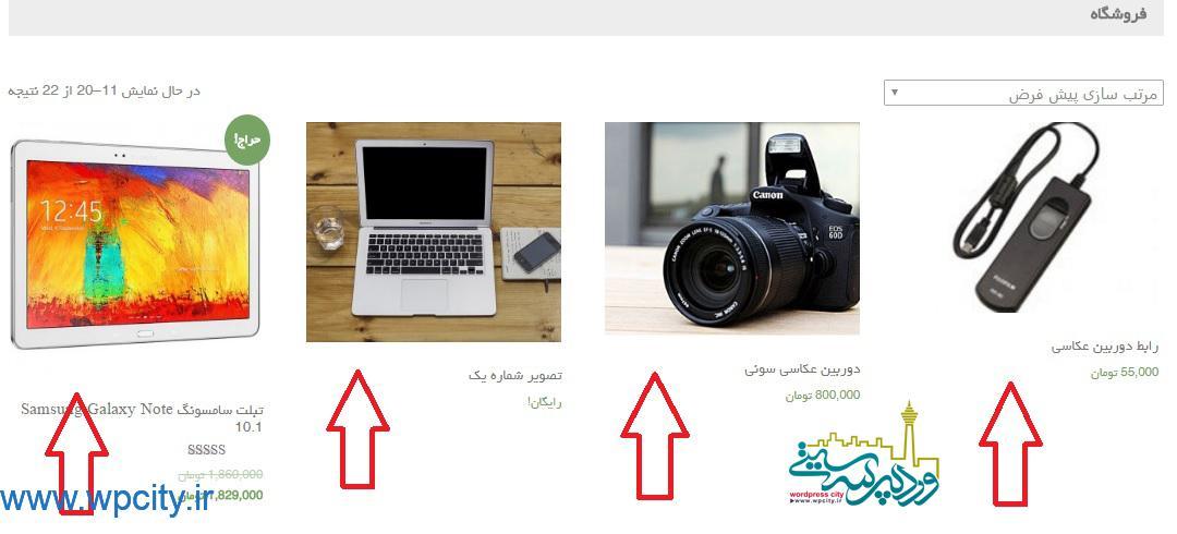 ساخت کاتالوگ آنلاین از محصولات3
