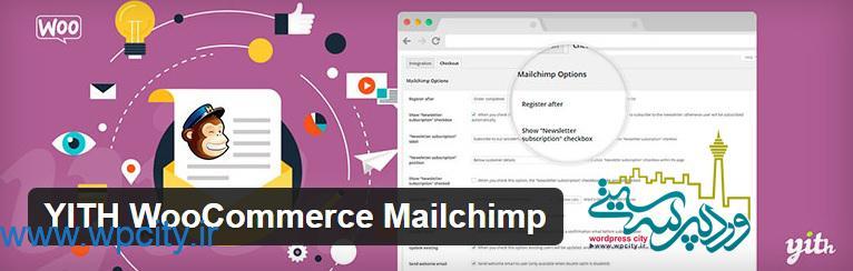 ادغام مشتریان به کمک mailchimp در ووکامرس